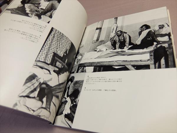 サンガイ・ジウネ・コラギ 米子青年会議所 「ネパールに愛の手を」製作実行委員会 1973年発行 / ネパール 昔 写真集 生活 民俗_画像6