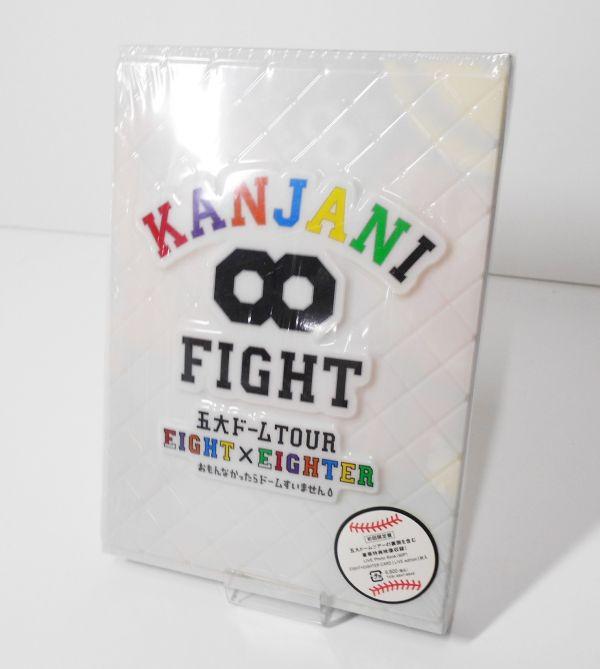 J1311.関ジャニ∞ DVD 五大ドームTOUR EIGHT×EIGHTER 初回限定盤【お取り置き同梱可】