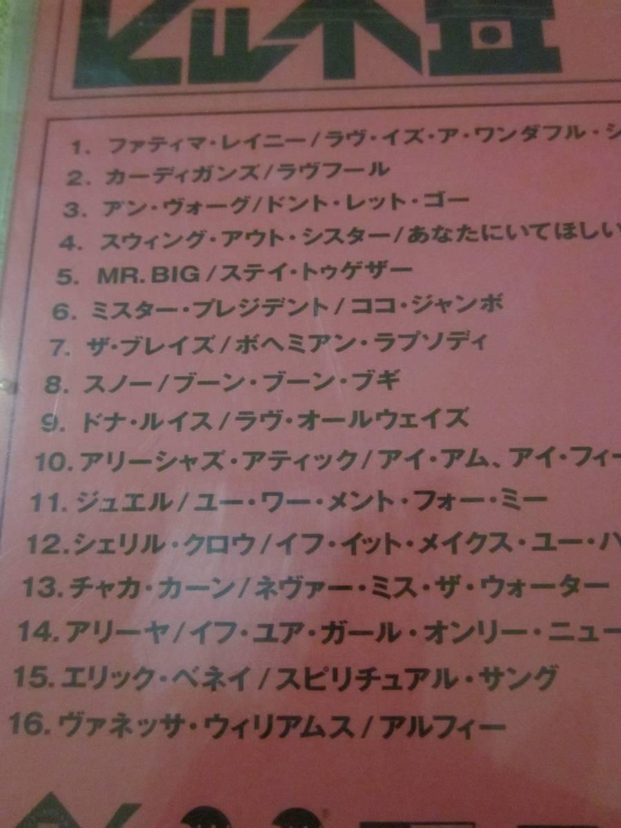 ヒット丼 未開封CD 長期家庭保管品