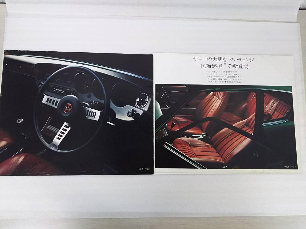 カタログ 自動車 日産サニー ダットサン 1200/1400(エクセレント)_画像3