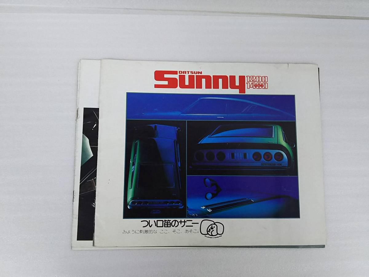 カタログ 自動車 日産サニー ダットサン 1200/1400(エクセレント)