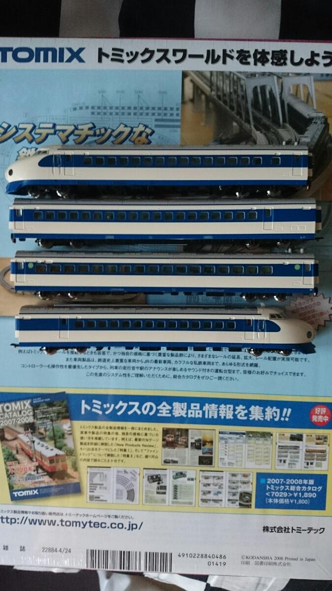 トミックス 0系新幹線 4両