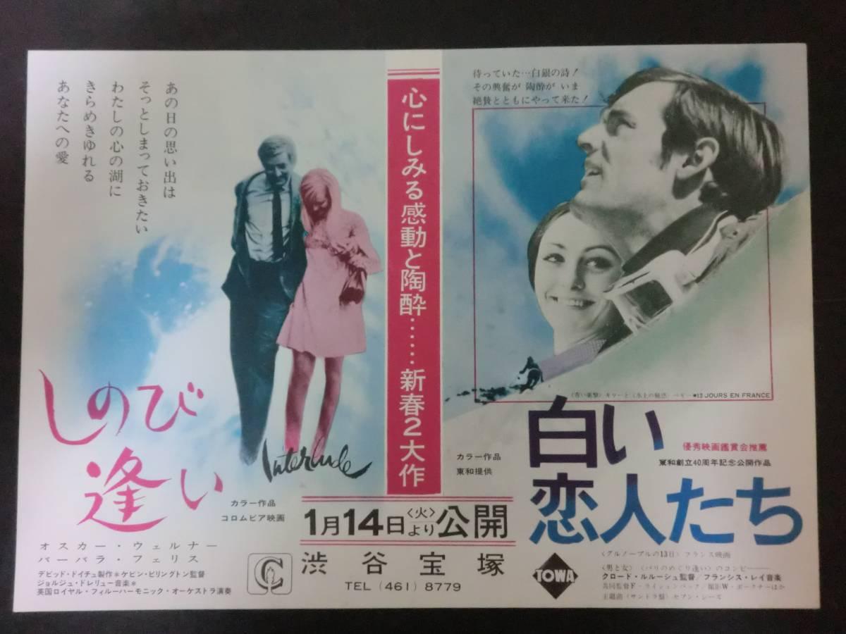 チラシ「白い恋人たち/しのび逢い」/渋谷宝塚 クロード・ルルーシュ監督 昭和43年