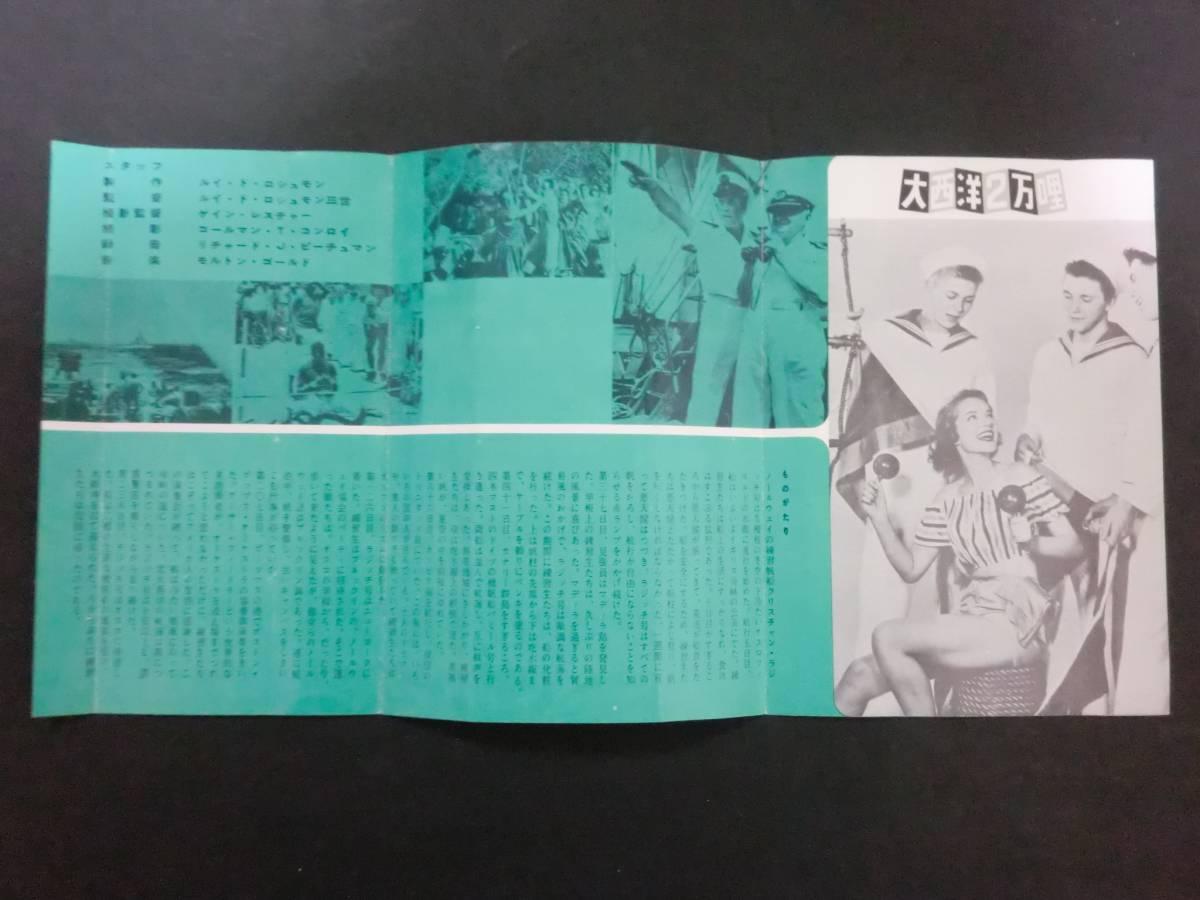 チラシ「大西洋2万哩」/梅田OS劇場 阪急友の会 折れ・シワ有 昭和37年_画像3