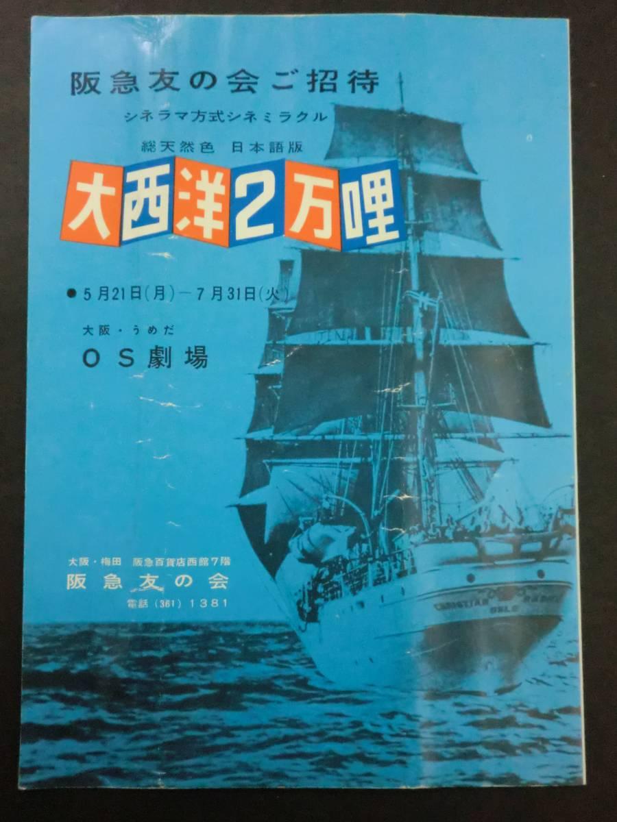 チラシ「大西洋2万哩」/梅田OS劇場 阪急友の会 折れ・シワ有 昭和37年