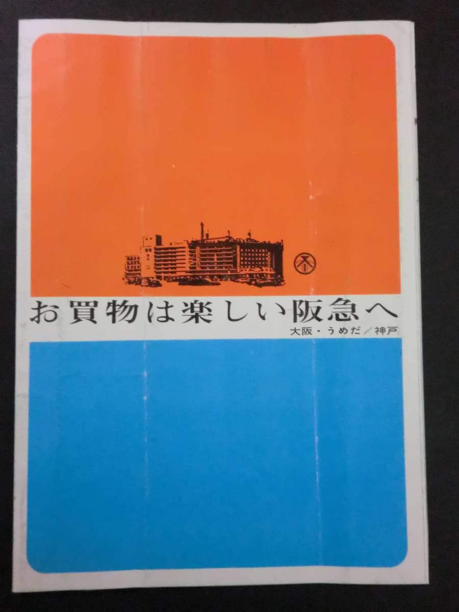 チラシ「大西洋2万哩」/梅田OS劇場 阪急友の会 折れ・シワ有 昭和37年_画像2