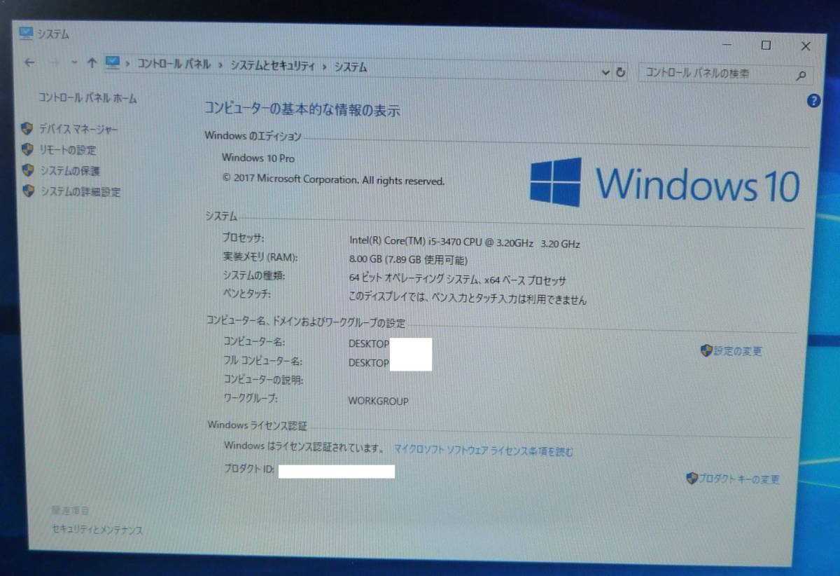 自作PC/Core i5 3470/Windows10Pro/SSD 120GB/DDR3 8GB/スーパーマルチ,その2_画像3