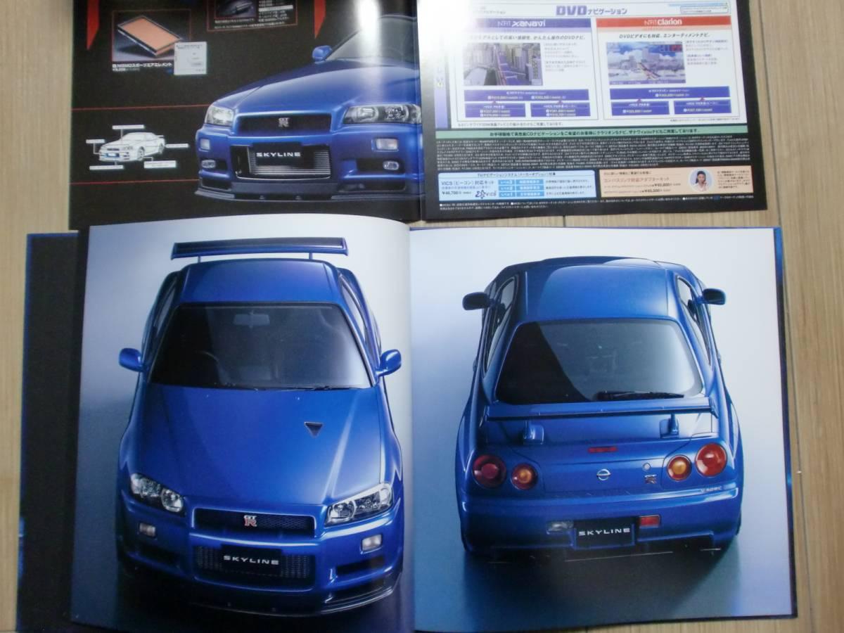 スカイラインGT-R カタログ '01年7月_画像3