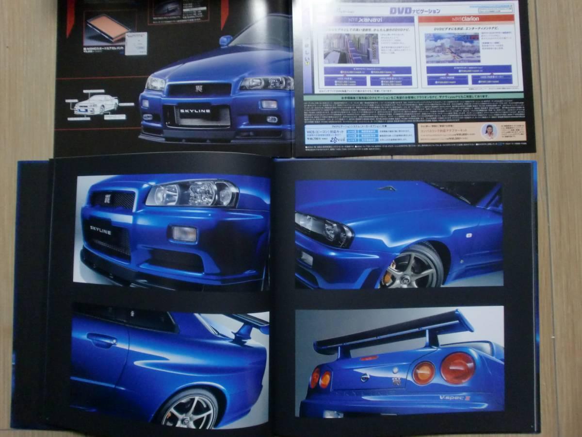 スカイラインGT-R カタログ '01年7月_画像4