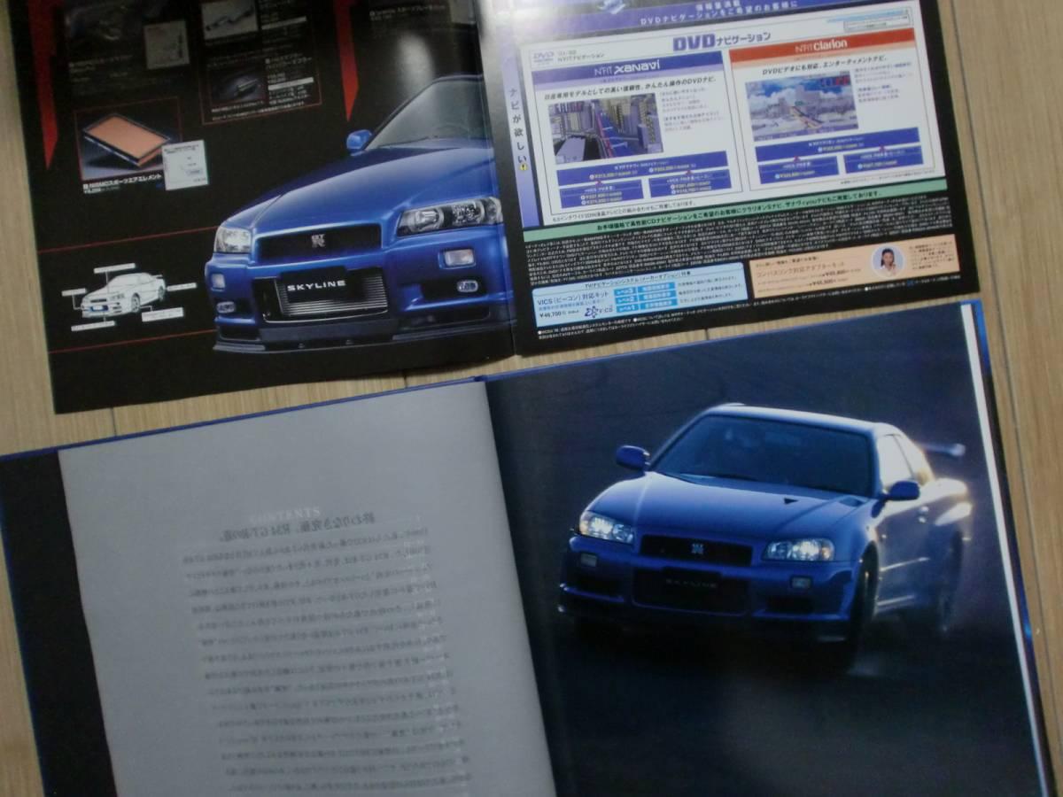 スカイラインGT-R カタログ '01年7月_画像2