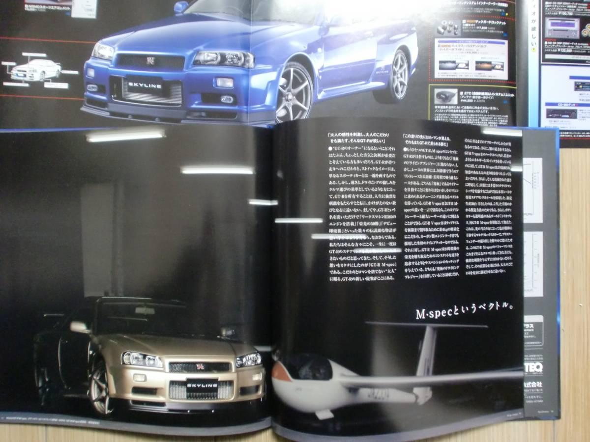 スカイラインGT-R カタログ '01年7月_画像8