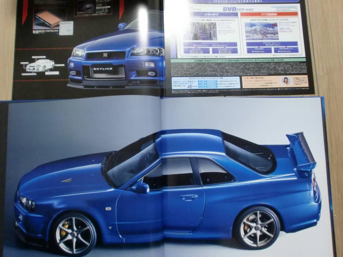 スカイラインGT-R カタログ '01年7月_画像5