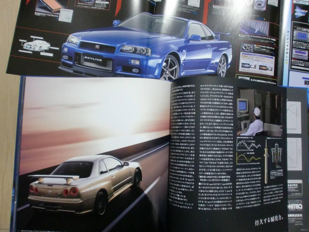 スカイラインGT-R カタログ '01年7月_画像9