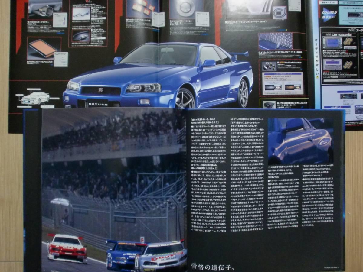 スカイラインGT-R カタログ '01年7月_画像6