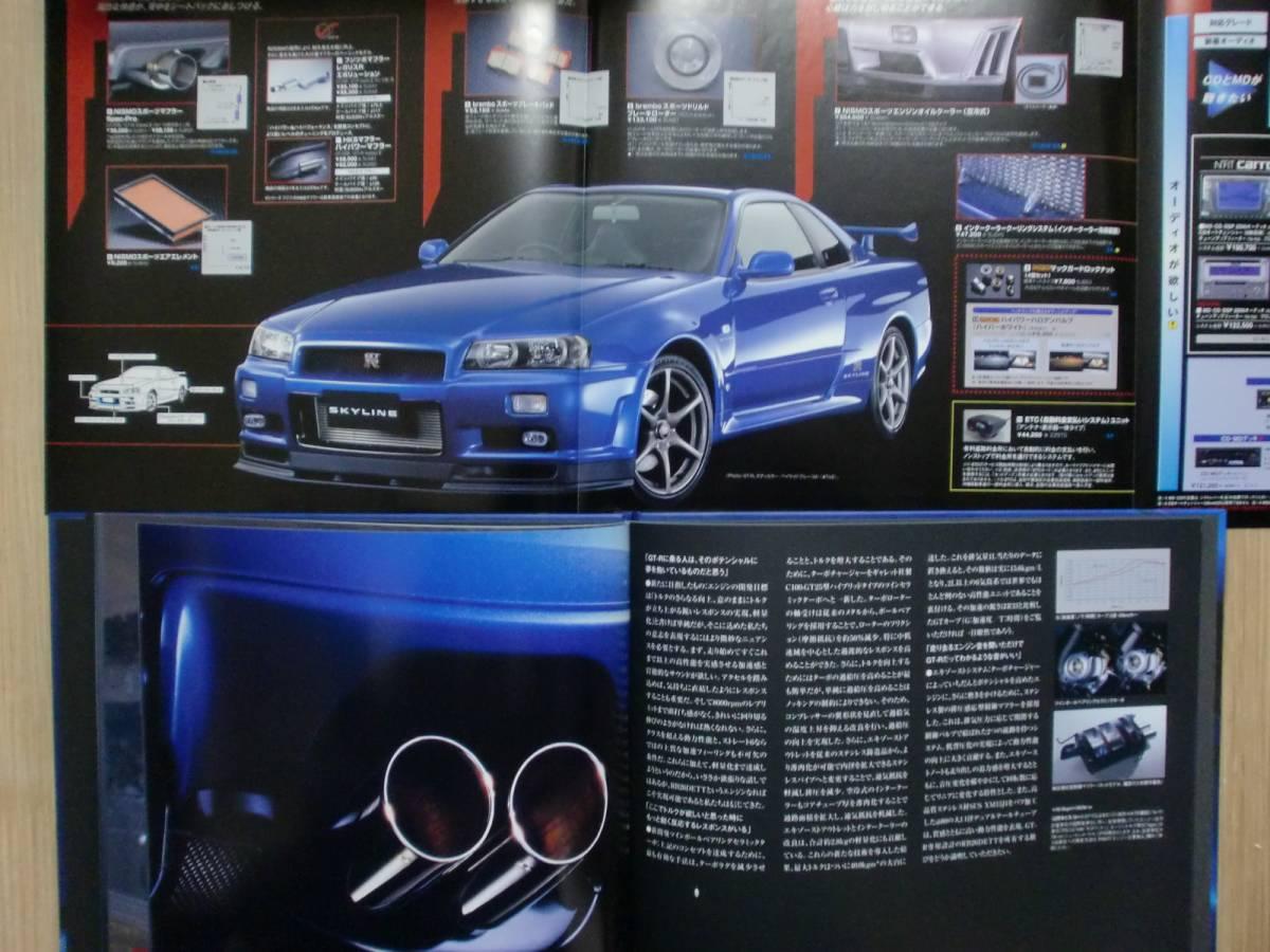 スカイラインGT-R カタログ '01年7月_画像7