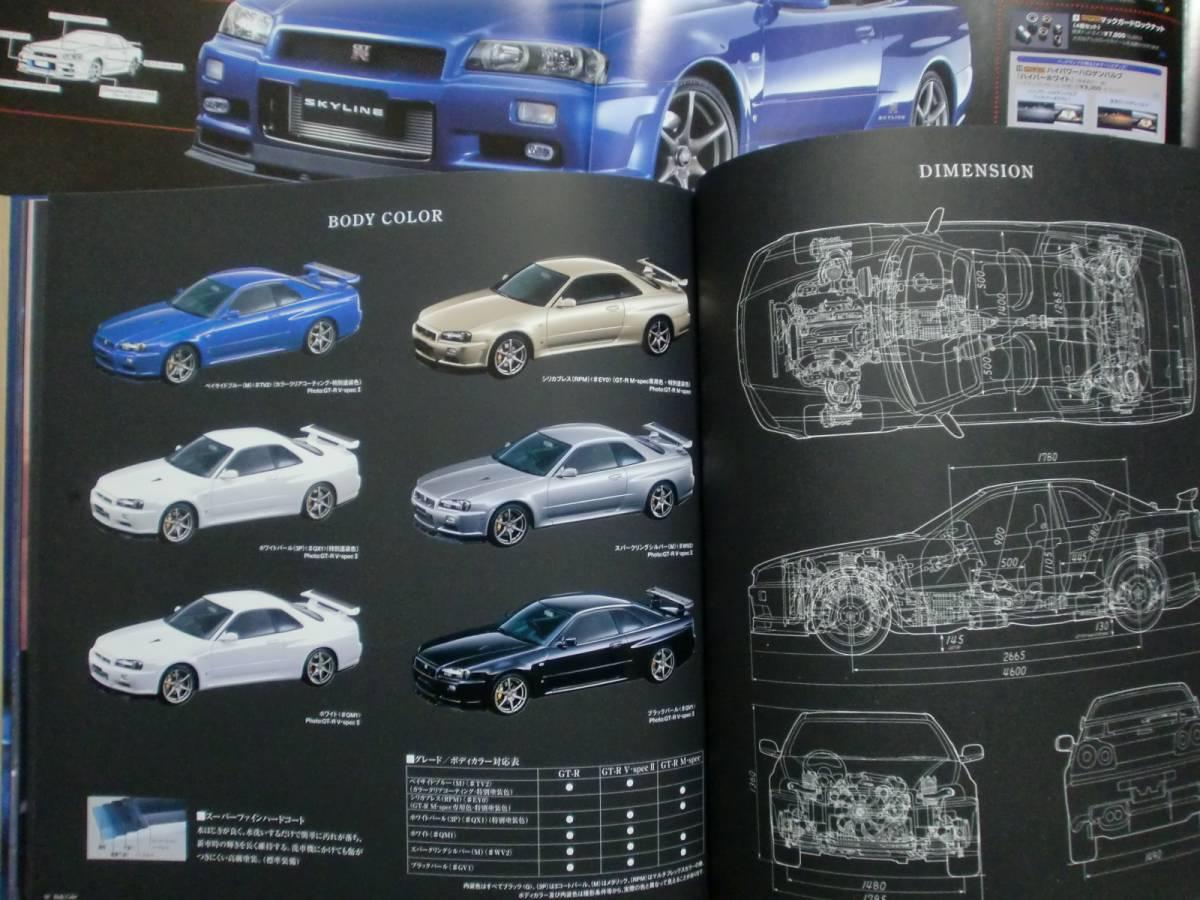 スカイラインGT-R カタログ '01年7月_画像10