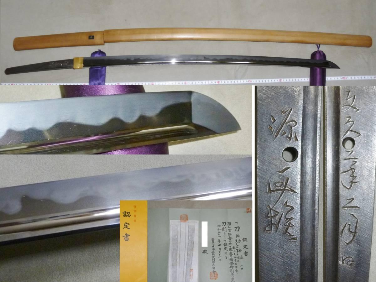 日本刀・大刀・77.4cm・源正雄・文久二年二月日・鑑定付・源清麿門人・刃紋派手・