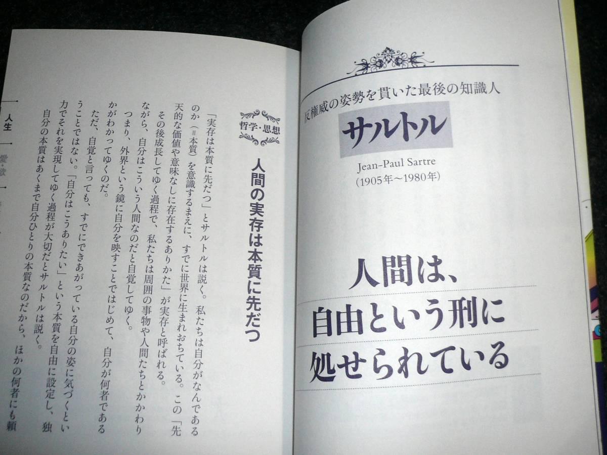 ヤフオク! - 世界一身近な哲学のはなし 小須田 健 (監修) 【 ...