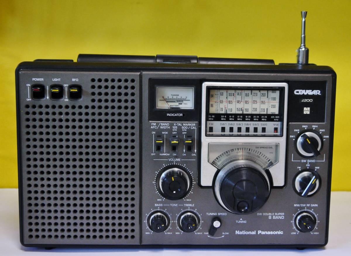 クーガ(RF-2200)オールバンド大変きれいで高感度に整備出来ました*外観性能ともAクラス*