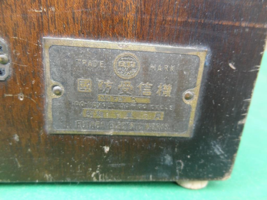 古い真空管ラジオ 国防受信機 双葉電気 真空管_画像7
