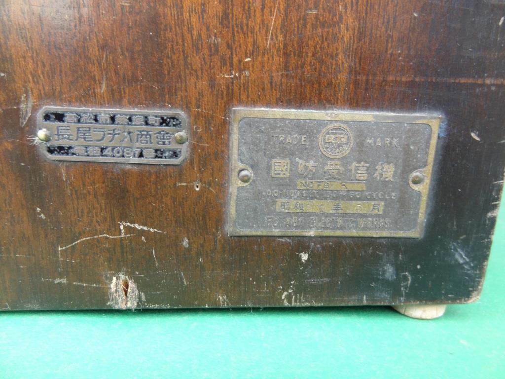 古い真空管ラジオ 国防受信機 双葉電気 真空管_画像6
