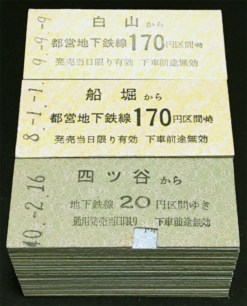 【まとめて】都営・営団地下鉄 硬券147枚まとめて_画像2