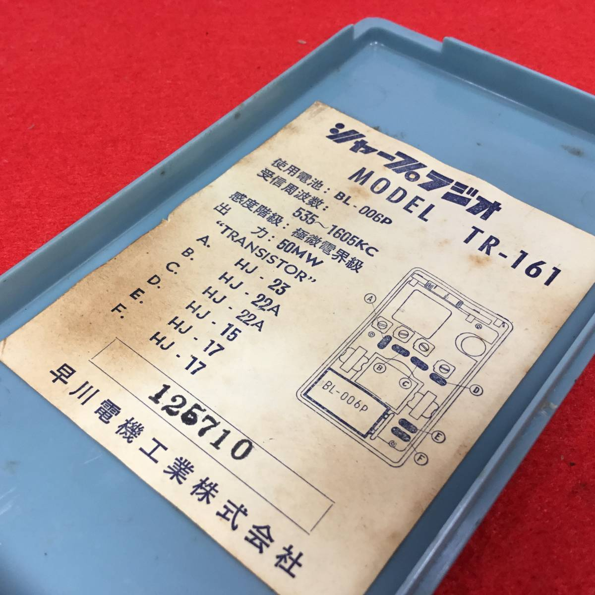 昭和 レトロ シャープ SHARP 早川電機 初期 6石 トランジスタラジオ TR-161 革カバー付き_画像7