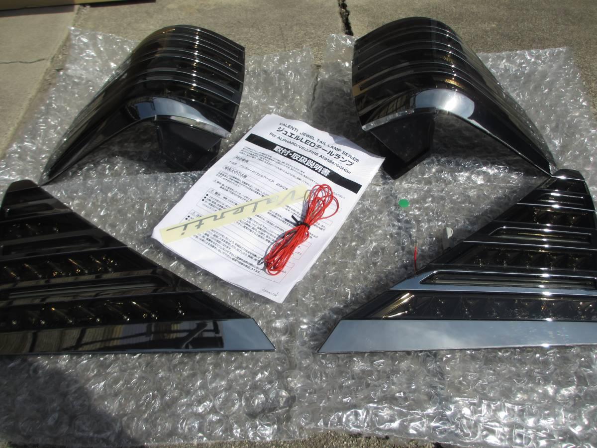 Valenti ヴァレンティ LEDテールランプ アルファード ヴェルファイア ANH/GGH20系 ライトスモーク ブラッククローム 中古 美品