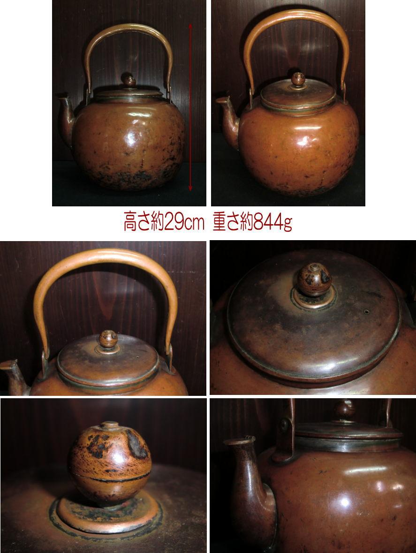銅製やかん 口蓋付 重さ約844g_画像2