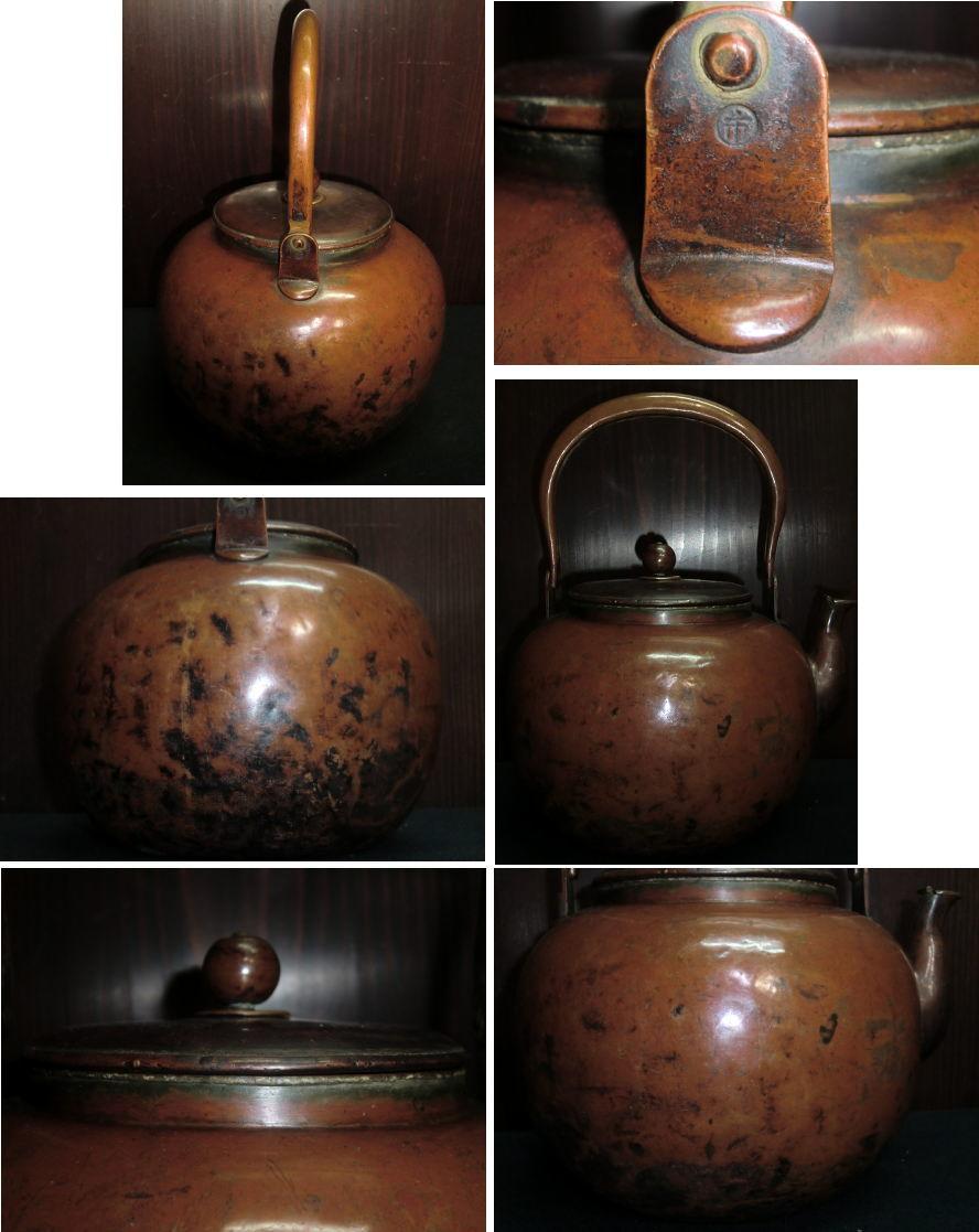 銅製やかん 口蓋付 重さ約844g_画像4