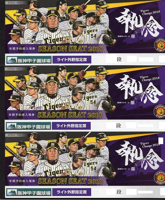 ★良席 4月13日(金) 阪神vsヤクルト 甲子園 ライト年間指定席 3連番通路近★