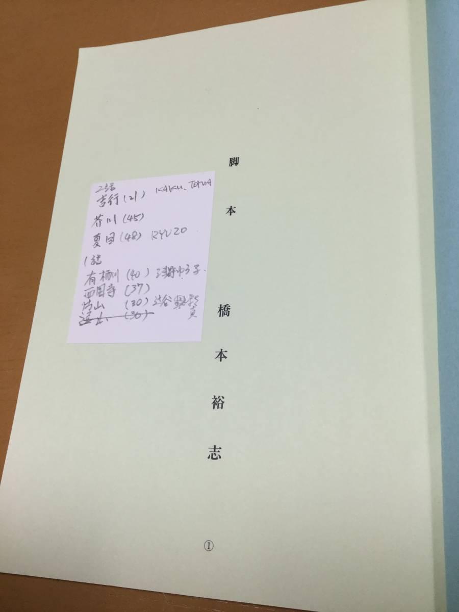 テレビ朝日台本 アンタッチャブル (仮) 第二話 仲間由紀恵 要潤_画像2