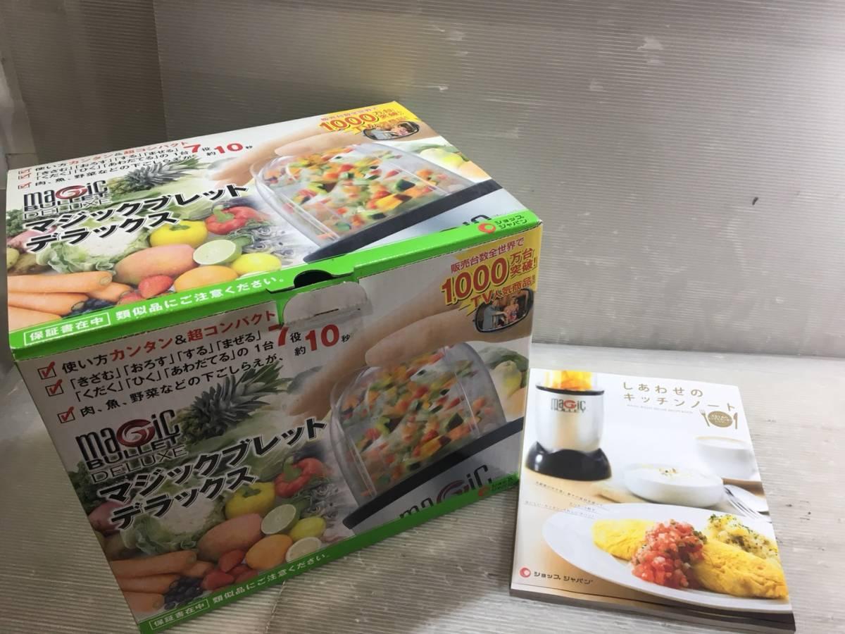 (16)ショップジャパン マジックブレットデラックス