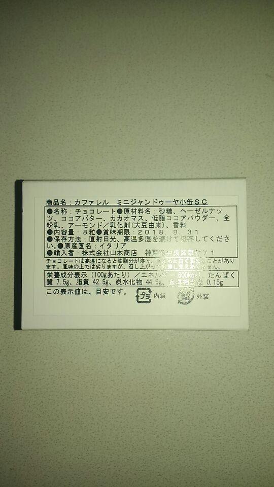 送料込/コレクター必見(売り切れ商品):カファレル ミニジャンドゥーヤ小缶SC/空き缶のみ(専用外装紙ケース付)_カファレル空き缶:専用外装紙ケース