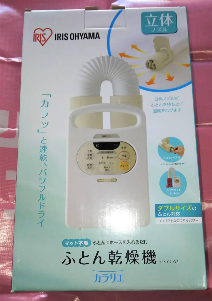 【カラリエ】アイリスオーヤマ ふとん乾燥機  KFK-C2-WP(パールホワイト)新品未使用 花粉症対策に