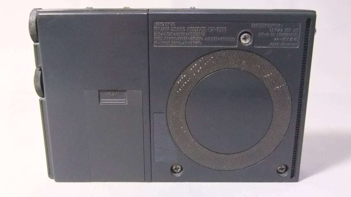 ソニー SONY 2バンドラジオ FM/AM ICF-7500 ジャンク_画像2