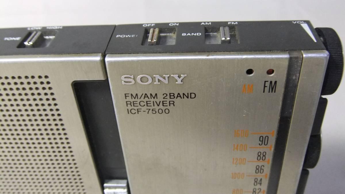 ソニー SONY 2バンドラジオ FM/AM ICF-7500 ジャンク_画像3