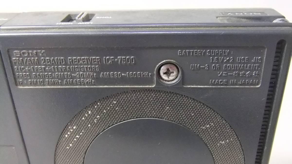 ソニー SONY 2バンドラジオ FM/AM ICF-7500 ジャンク_画像6