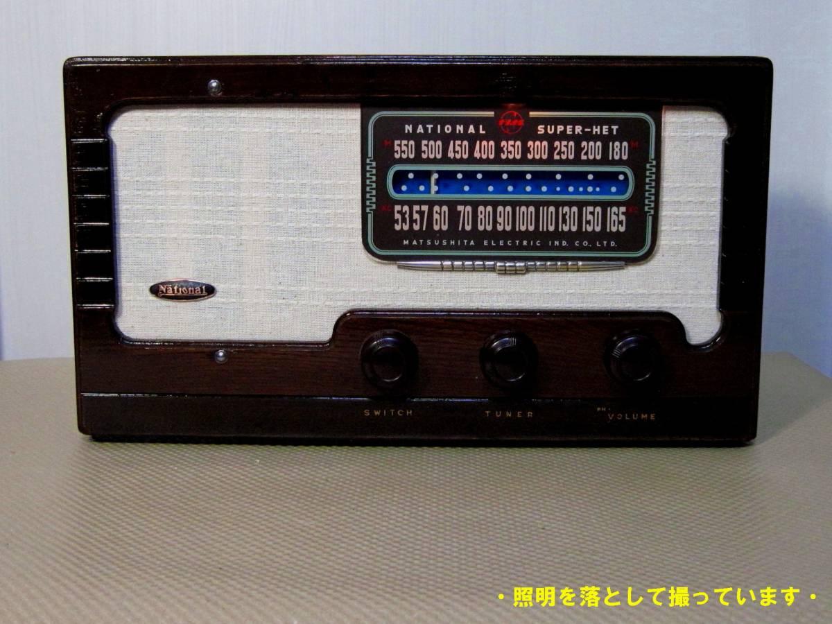◆懐かしの逸品◆ナショナル真空管ラジオ[US-150]◆整備済・良く鳴ります◆_画像4