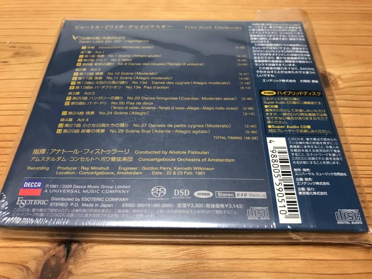 新品未開封品!! ESOTERIC SACD フィストゥラーリ指揮 チャイコフスキー バレエ音楽 「白鳥の湖」 より エソテリック