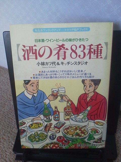 【送料込み】『酒の肴83種 日本酒・ワイン・ビールの味がひきたつ』小林カツ代/徳間書店/初版_画像1