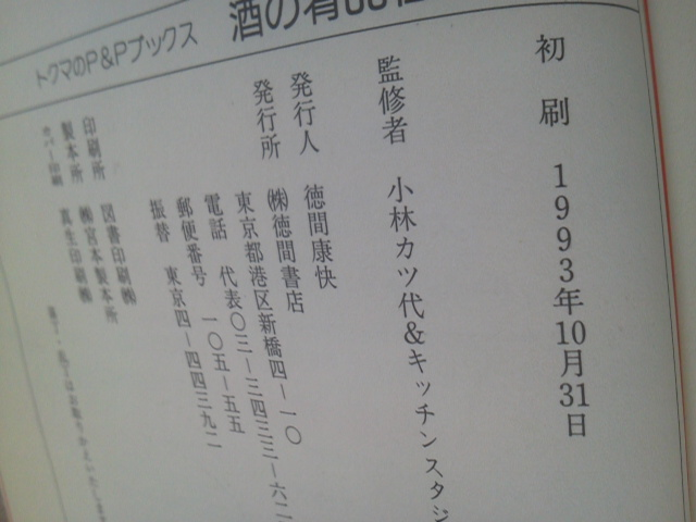 【送料込み】『酒の肴83種 日本酒・ワイン・ビールの味がひきたつ』小林カツ代/徳間書店/初版_画像8