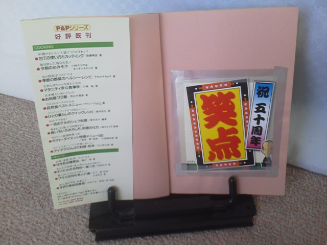 【送料込み】『酒の肴83種 日本酒・ワイン・ビールの味がひきたつ』小林カツ代/徳間書店/初版_笑点下にスタンプ等