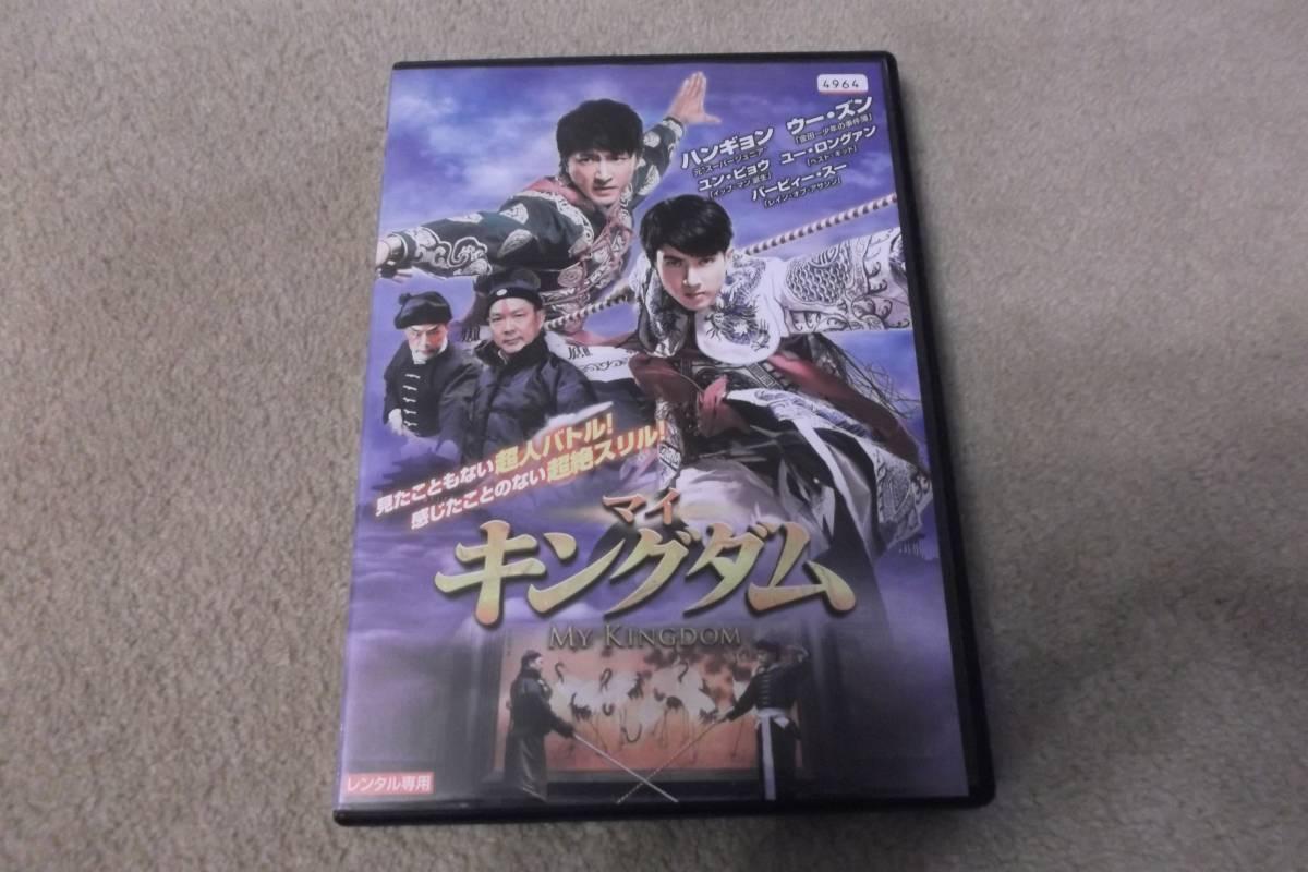 映画DVD マイキングダム 武術×京劇!