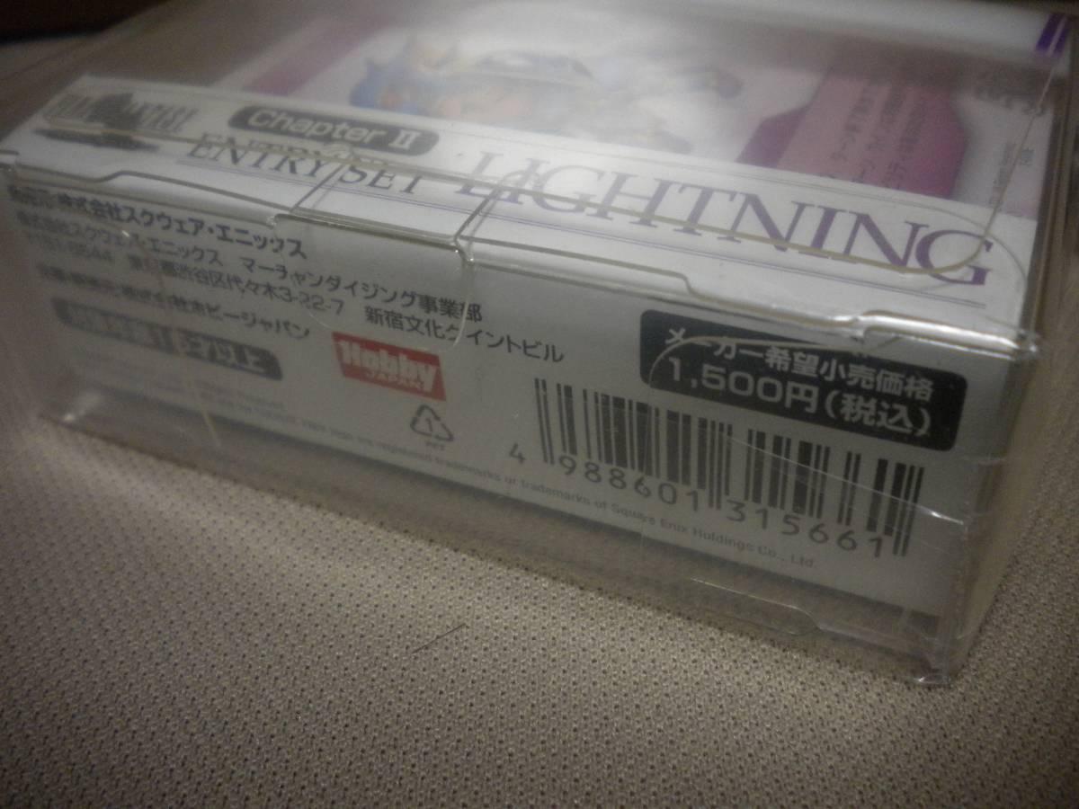 ファイナルファンタジー★ChapterⅡエントリーセット ライトニング★未開封_画像3