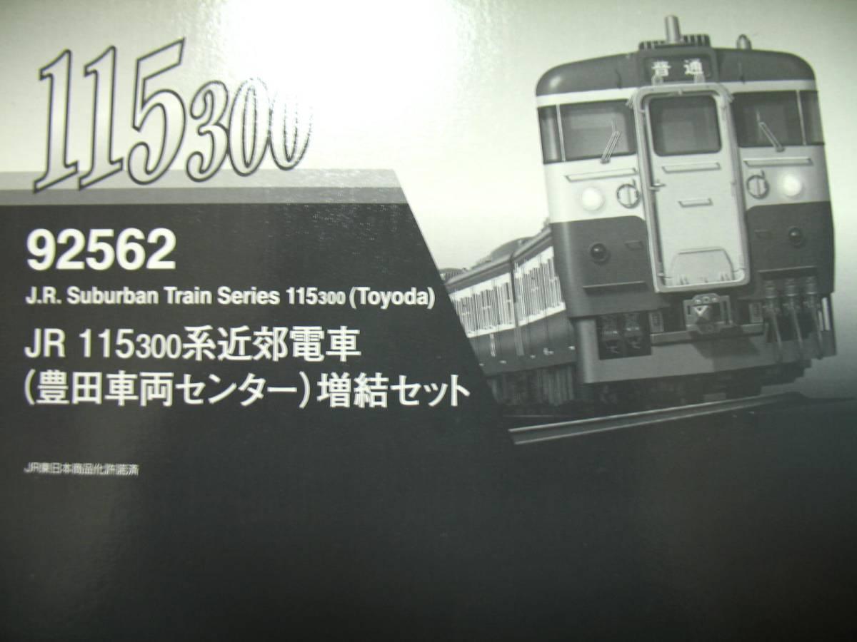Nゲージ トミックス JR115 300系(豊田車両センター)増結セット