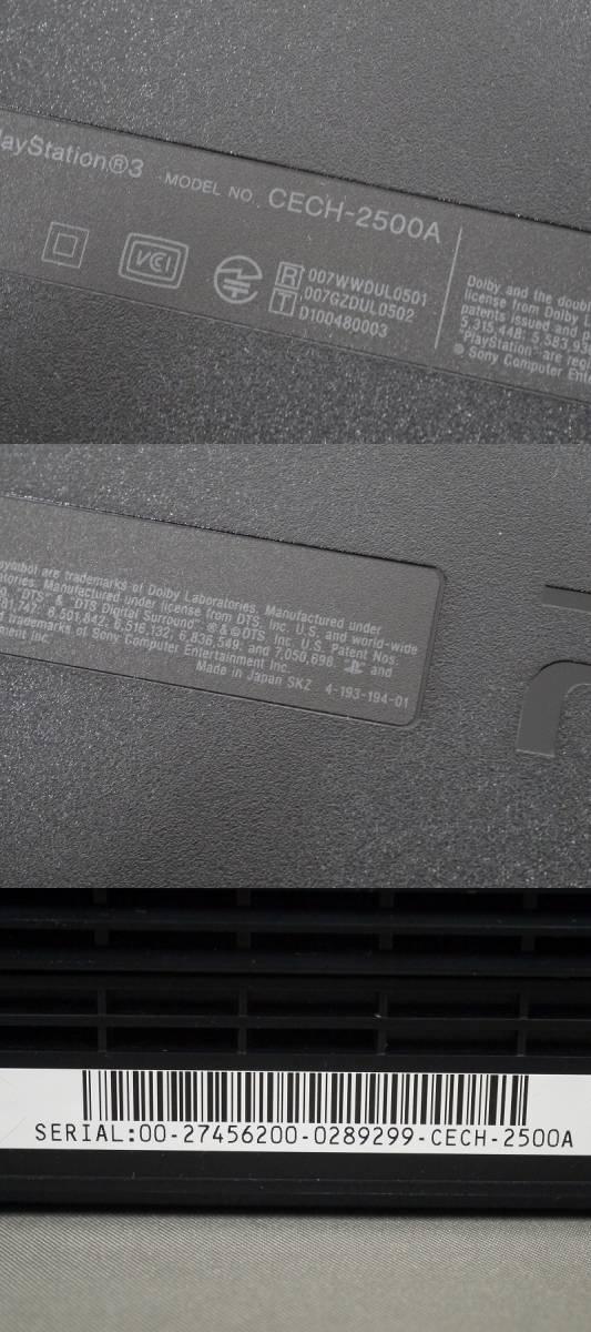 1円~★SONY PS3 (160GB) CECH-2500A 本体 動確済 オマケ付(ジャンクソフト5本) ⑨ (4808)_画像5