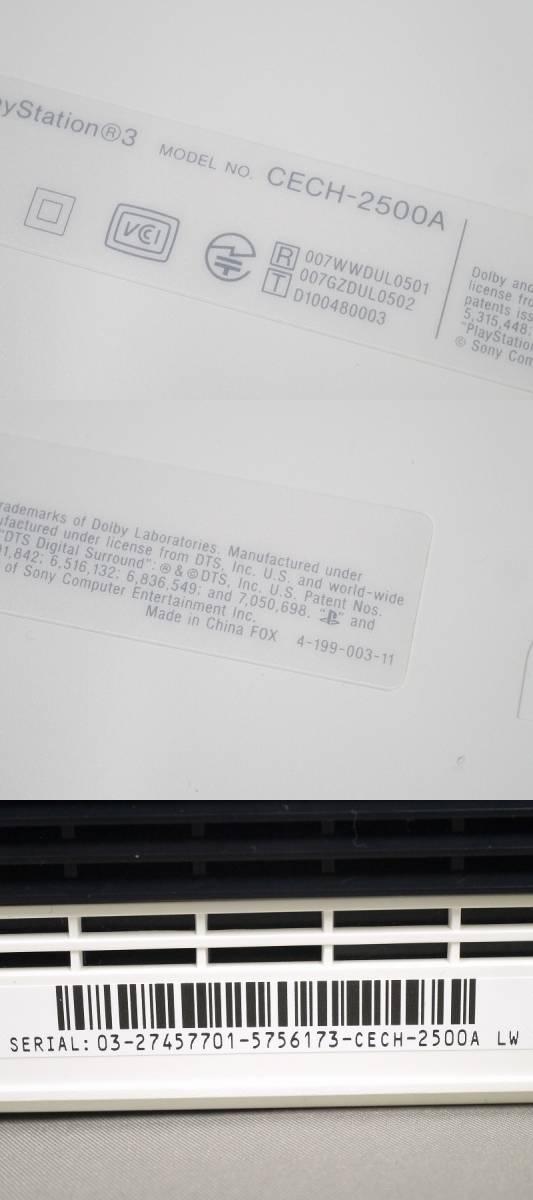 1円~★SONY PS3 (160GB) CECH-2500A 本体 動確済 オマケ付(ジャンクソフト5本) ⑦ (4806)_画像5