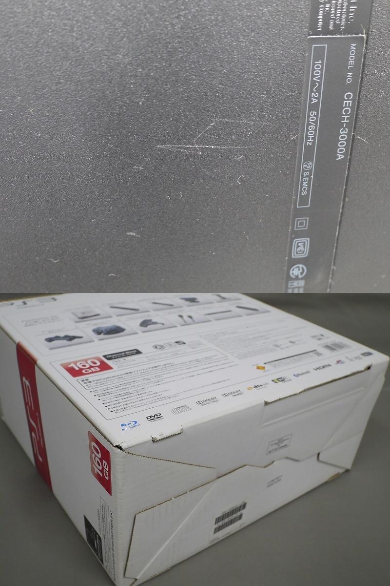 1円~★SONY PS3 (160GB) CECH-3000A 本体 動確済 オマケ付(ジャンクソフト5本) ① (4799)_画像7