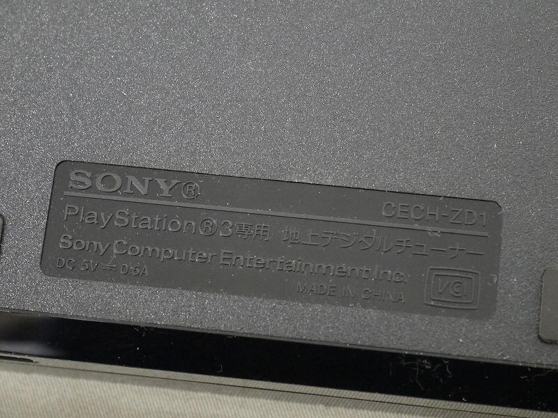 【PS3】 トルネ 12台セット B-CASカード付 ジャンク (4715)_画像5